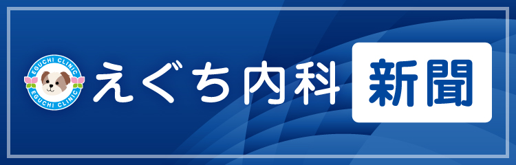 えぐち内科新聞