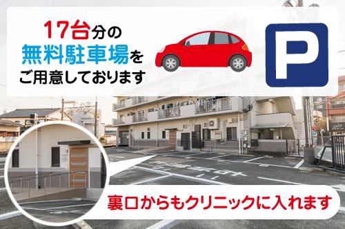 17台分の無料駐車場をご用意しております。