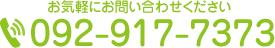 TEL:092-917-7373